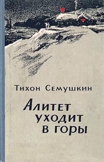 Семушкин Тихон - Алитет уходит в горы скачать бесплатно