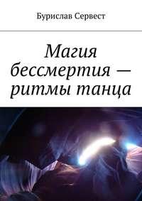 Сервест Бурислав - Магия бессмертия скачать бесплатно