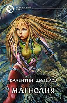 Шатилов Валентин - Магнолия скачать бесплатно