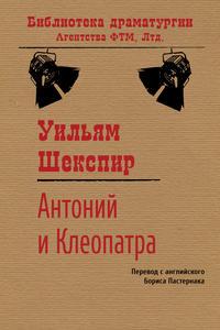 Шекспир Уильям - Антоний и Клеопатра скачать бесплатно