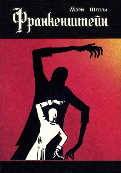 Обложка книги мэри шелли франкенштейн