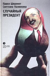 Шеремет Павел - Случайный президент скачать бесплатно