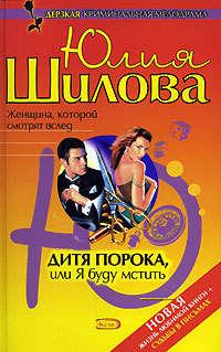 Шилова Юлия - Я буду мстить скачать бесплатно