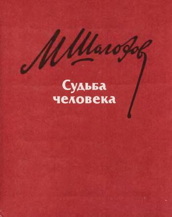 Шолохов Михайло - Судьба человека скачать бесплатно