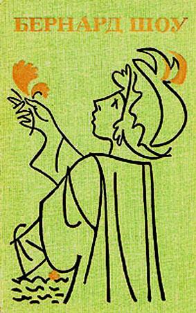 Шоу Бернард - Аннаянска, сумасбродная великая княжна скачать бесплатно