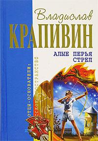 Крапивин Владислав - Алые перья стрел скачать бесплатно