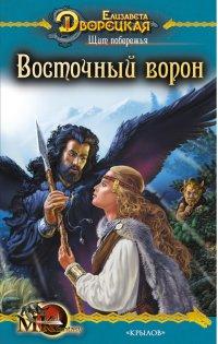 Дворецкая Елизавета - Щит побережья, кн. 1: Восточный Ворон скачать бесплатно
