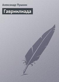Пушкин Александр - Гавриилиада скачать бесплатно
