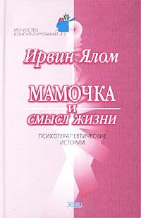 Ирвин Ялом - Мамочка и смысл жизни. скачать бесплатно