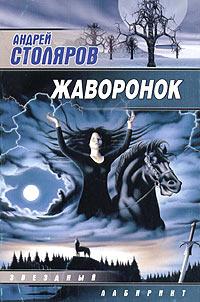 Столяров Андрей - Жаворонок скачать бесплатно