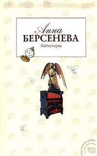 Берсенева Анна - Антистерва скачать бесплатно