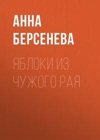 Берсенева Анна - Яблоки из чужого рая скачать бесплатно