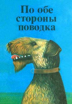 Росс Дитрих - Фернандо, совсем необычный пес скачать бесплатно