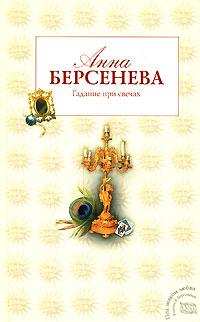 Берсенева Анна - Гадание при свечах скачать бесплатно