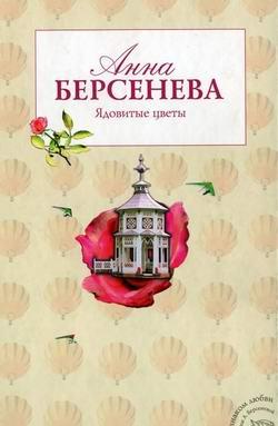 Берсенева Анна - Ядовитые цветы скачать бесплатно