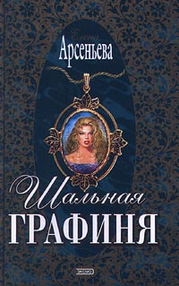 Арсеньева Елена - Шальная графиня скачать бесплатно