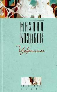 Козаков Михаил - Майя скачать бесплатно