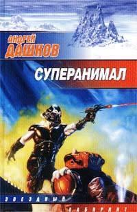 Дашков Андрей - Харон скачать бесплатно
