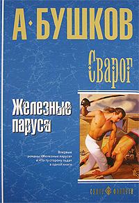 Бушков Александр - Железные паруса скачать бесплатно