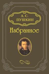 Пушкин Александр - Езерский скачать бесплатно