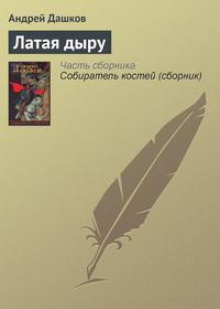 Дашков Андрей - Латая дыру скачать бесплатно