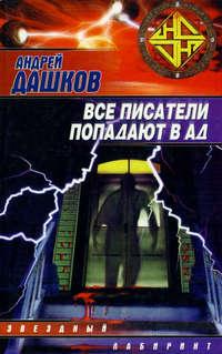 Дашков Андрей - Убийца боли скачать бесплатно