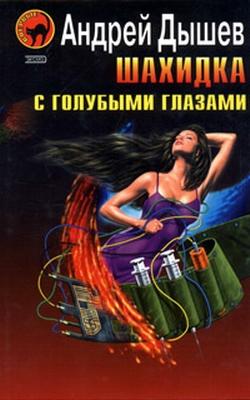 Дышев Андрей - Шахидка с голубыми глазами скачать бесплатно