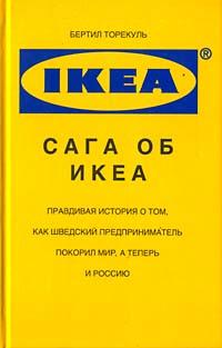 Торекуль Бертил - Сага об ИКЕА скачать бесплатно