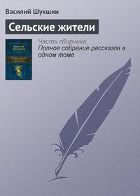 Шукшин Василий - Сельские жители скачать бесплатно