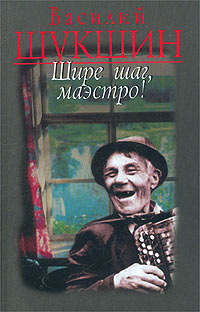 Шукшин Василий - Шире шаг, Маэстро скачать бесплатно