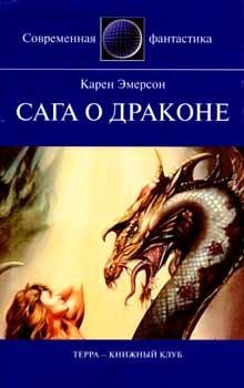 Смирнов Игорь - Сага о драконе скачать бесплатно