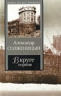 Солженицын Александр - В круге первом (том 2) скачать бесплатно