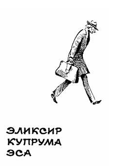 Сотник Юрий - Эликсир Купрума Эса скачать бесплатно