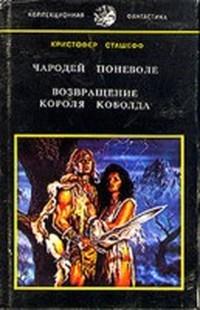 Сташефф Кристофер - Чародей поневоле скачать бесплатно