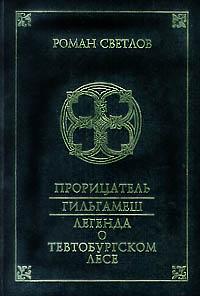 Светлов Роман - Легенда о Тевтобургском лесе скачать бесплатно
