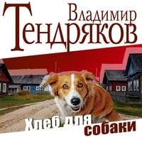 Тендряков Владимир - Хлеб для собаки скачать бесплатно