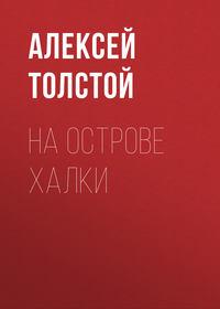 Толстой Алексей - На острове Халки скачать бесплатно