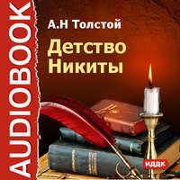 Толстой Алексей - Детство Никиты скачать бесплатно