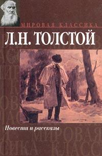 Толстой Лев - Альберт скачать бесплатно