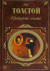 Толстой Лев - Хозяин и работник скачать бесплатно