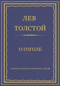 Толстой Лев - О Гоголе скачать бесплатно
