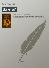 Толстой Лев - За что скачать бесплатно