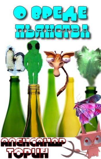 Торин Александр - О вреде пьянства скачать бесплатно