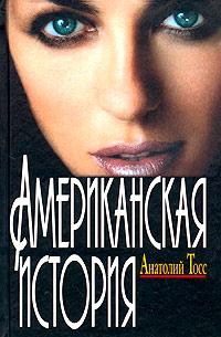Тосс Анатолий - Американская история скачать бесплатно