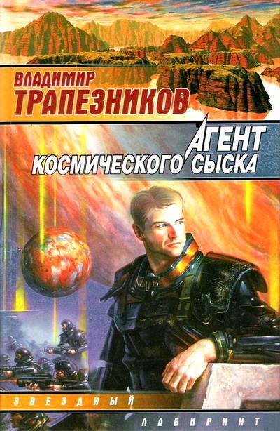 Трапезников Владимир - Агент космического сыска скачать бесплатно