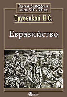 Трубецкой Николай - Евразийство и белое движение скачать бесплатно