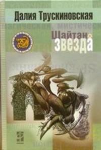 Трускиновская Далия - Шайтан-звезда (фрагмент) скачать бесплатно