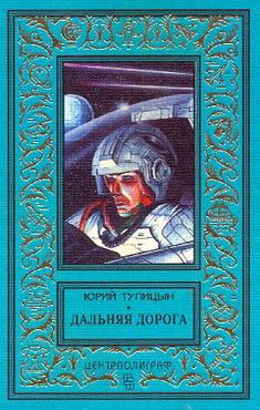 Тупицын Юрий - Дальняя дорога скачать бесплатно