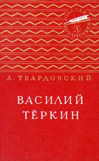 Василий Теркин На Том Свете История Создания