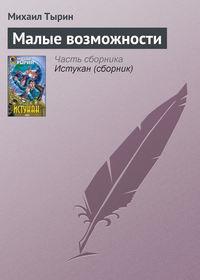 Тырин Михаил - Малые возможности скачать бесплатно